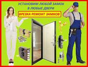 Установка замков.замена замков, ремонт замков, замена дверных ручек, заменить личинку(сердцевина)зам Барнаул