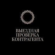 Выездная проверка бизнес-партнеров Москва