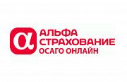 ОСАГО онлайн, от Альфастрахование! Москва