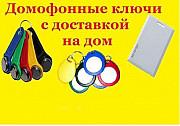 Изготовление любых домофонных ключей. Выезд Воронеж