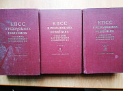 Книги «КПСС в резолюциях и решениях» в 3-х томах 1898-1954 г. г. Санкт-Петербург