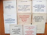 Брошюры из жизни КПСС Санкт-Петербург