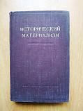 Книга Исторический материализм Санкт-Петербург