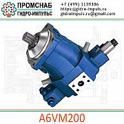 А6VM200 цена 340000 руб Москва