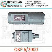 ОKP 6/2000 цена 38000 руб Москва