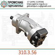 310.3.56 цена 18000 руб Москва