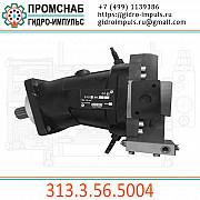 313.3.56.5004 цена 28000 руб Москва
