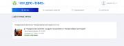 Курсы по Пожарной безопасности (ПТМ), Экологическая безопасность и работа с отходами, ГО и ЧС Владивосток