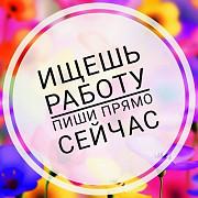Открыт набор в 2021 году девушек на работу Москва
