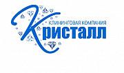 Уборка любой сложности от компании Кристалл Домодедово