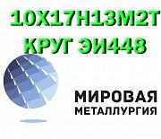 Продам сталь 10Х17Н13М2Т доставка из г.Иркутск
