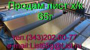 Продаем листы стальные пружинные 65Г доставка из г.Иркутск