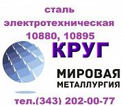 Продам сталь электротехническую 10880, 10895 ГОСТ 11036-75 доставка из г.Иркутск