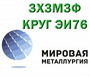Продам сталь 3Х3М3Ф из наличия доставка из г.Иркутск