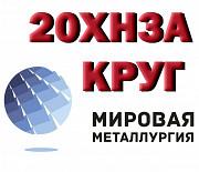 Продам круг 20ХН3А из наличия доставка из г.Иркутск