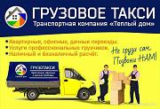 """Грузоперевозки от транспортной компании """"Тёплый Дом"""" Краснодар"""