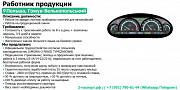 Работник производственной линии на автомобильный завод Faurecia Челябинск