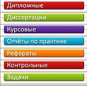 Консультации по студенческим работам в Воронеже в Вopoнeжe Воронеж