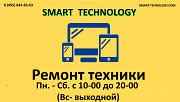 Ремонт телефонов и ноутбуков в Химках Химки