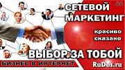 Работа без вложений и продаж Санкт-Петербург