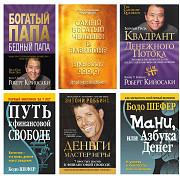 Набор из 6 книг по финансам Москва