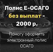 Полис Е-ОСАГО без выплат 1500р Москва