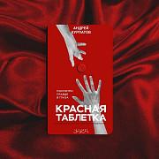 Красная таблетка Москва
