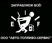 Продажа и доставка дизельного топлива и бензина Санкт-Петербург
