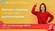 ОНЛАЙН – РЕПЕТИТОРЫ IU RU (ПРОМОКОД 48544) Санкт-Петербург