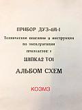 Прибор ДУЗ-4М-1 с датчиками Москва
