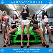 Купить ОСАГО онлайн в Волгограде Волгоград
