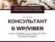 Работница в Viber и WhatsApp Екатеринбург