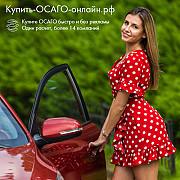 Купить ОСАГО онлайн в Екатеринбурге Екатеринбург
