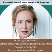 Онлайн-курс школа-обучение-бизнес «Будь Брендом» Мария Азаренок Санкт-Петербург