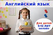 Репетитор английского онлайн для детей Санкт-Петербург