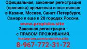 Прописка в Казани, Москве, Санкт-Петербурге, Самаре и ещё в 28 городах России. Москва