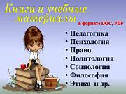 Учебная литература Москва