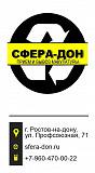 Приём и вывоз макулатуры Ростов-на-Дону