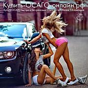 Купить ОСАГО онлайн в Кисловодске Кисловодск