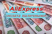 AliExpress без предоплаты Санкт-Петербург
