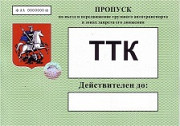 Грузовой пропуск МКАД, ТТК, СК Москва