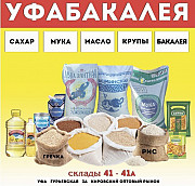 Макароны в Уфе по низкой цене оптом Уфа