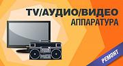 Ремонт видеомагнитофонов, музыкальных центров, DVD. Выезд на дом Москва