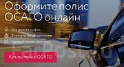 ОСАГО онлайн Москва