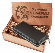 Подарочный набор Мужчине с храбрым сердцем: клатч на молнии большой + коробка из дерева Глазов