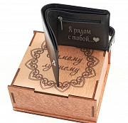 Подарочный набор Самому лучшему: портмоне комбинированное + коробка из дерева Глазов