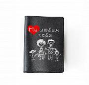 """Обложка на паспорт """"Мы любим тебя сердце семья"""", черный Глазов"""