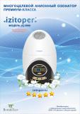 Озонатор-ионизатор Изитопер премиум Москва