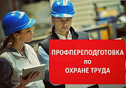 "Программа переподготовки ""Специалист в области охраны труда"" Барнаул"