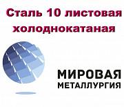 Сталь 10 листовая холоднокатаная , лист хк ст.10 ГОСТ 19904-90 Иркутск
